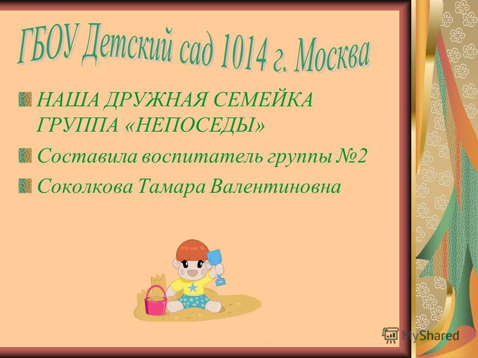 НАША ДРУЖНАЯ СЕМЕЙКА ГРУППА «НЕПОСЕДЫ» Составила воспитатель группы 2 Соколкова Тамара Валентиновна