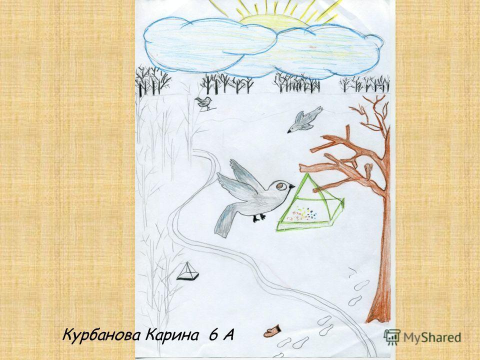 Курбанова Карина 6 А