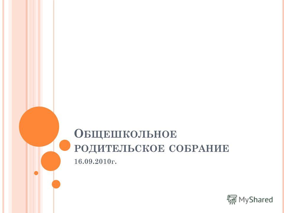 О БЩЕШКОЛЬНОЕ РОДИТЕЛЬСКОЕ СОБРАНИЕ 16.09.2010г.