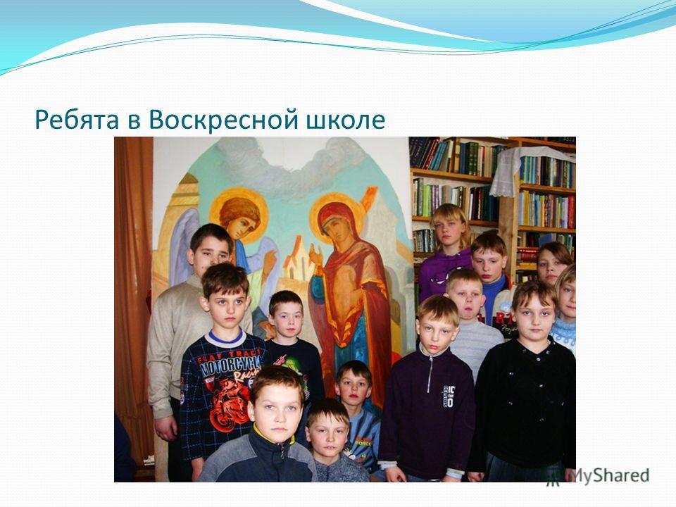 Ребята в Воскресной школе