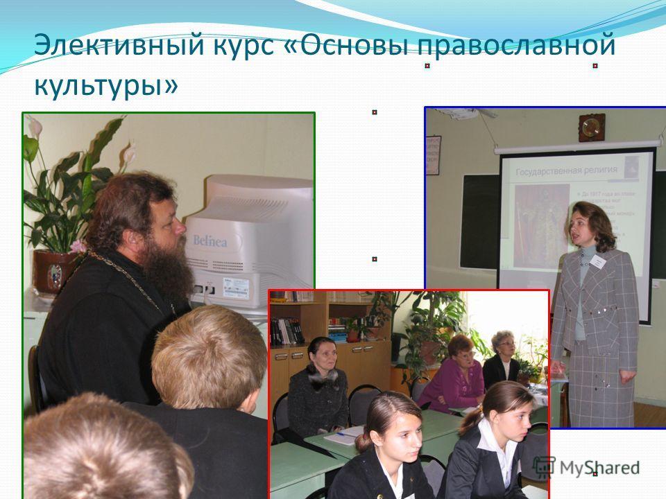 Элективный курс «Основы православной культуры»