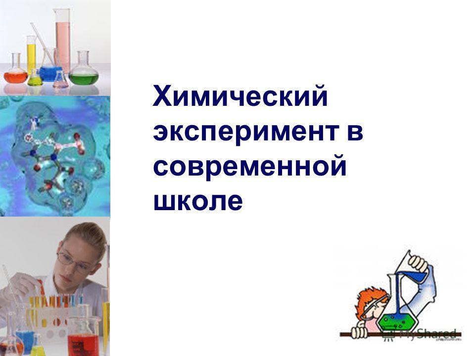 Химический эксперимент в современной школе