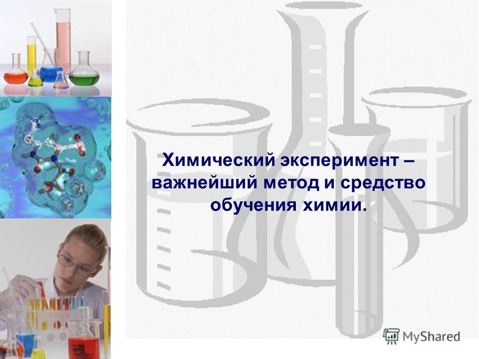 Химический эксперимент – важнейший метод и средство обучения химии.