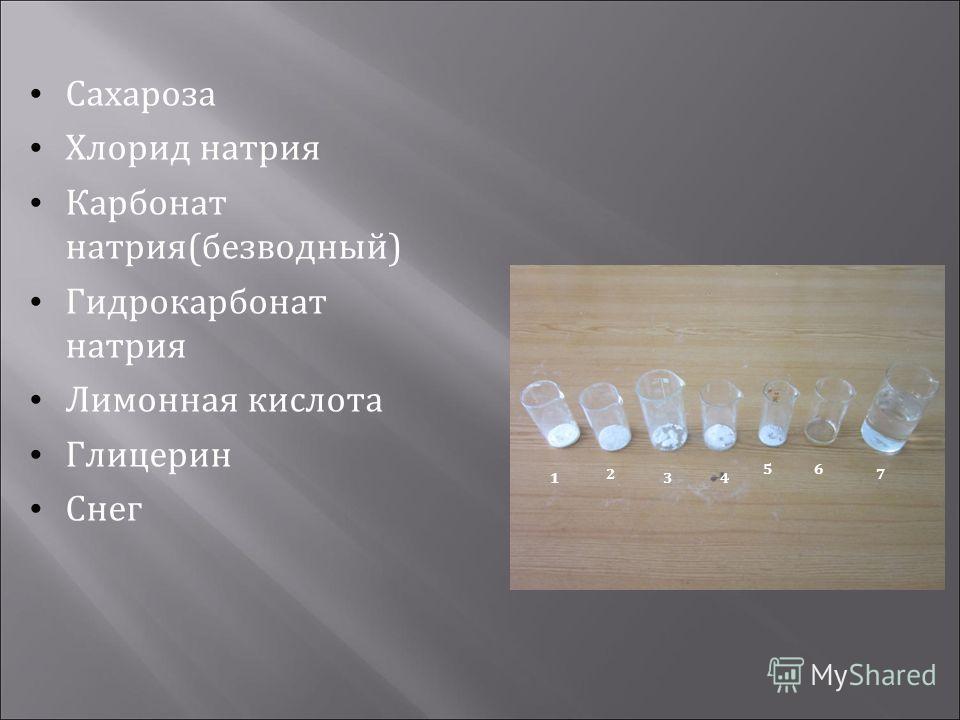 6 Сахароза Хлорид натрия Карбонат натрия(безводный) Гидрокарбонат натрия Лимонная кислота Глицерин Снег 5 43 2 1 7