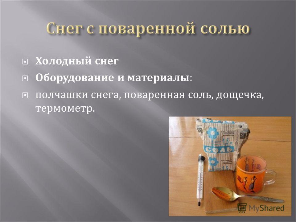 Холодный снег Оборудование и материалы: полчашки снега, поваренная соль, дощечка, термометр.