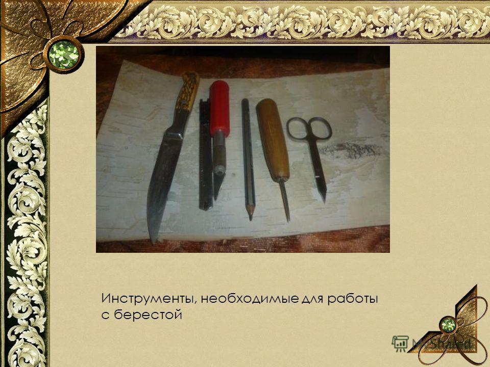 Инструменты, необходимые для работы с берестой