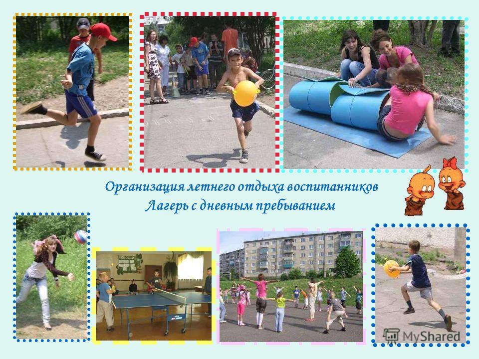 Организация летнего отдыха воспитанников Лагерь с дневным пребыванием