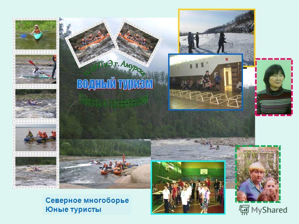 Северное многоборье Юные туристы