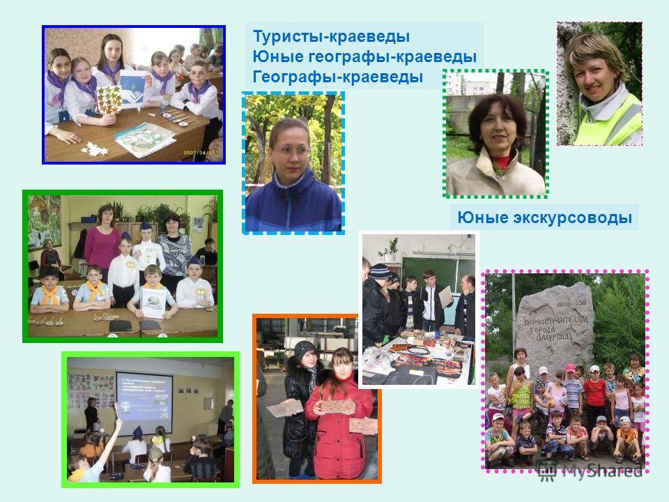 Юные географы-краеведы Географы-краеведы Юные экскурсоводы
