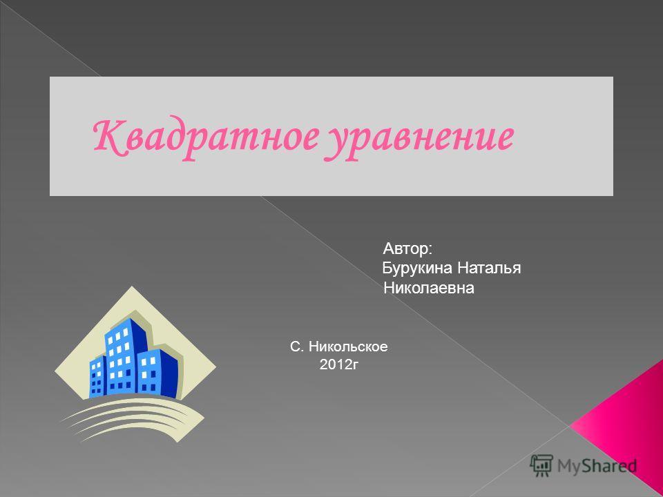 Автор: Бурукина Наталья Николаевна С. Никольское 2012г