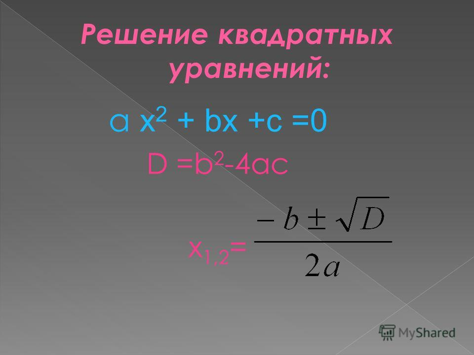 а х 2 + bх +с =0 D =b 2 -4ac x 1,2 =