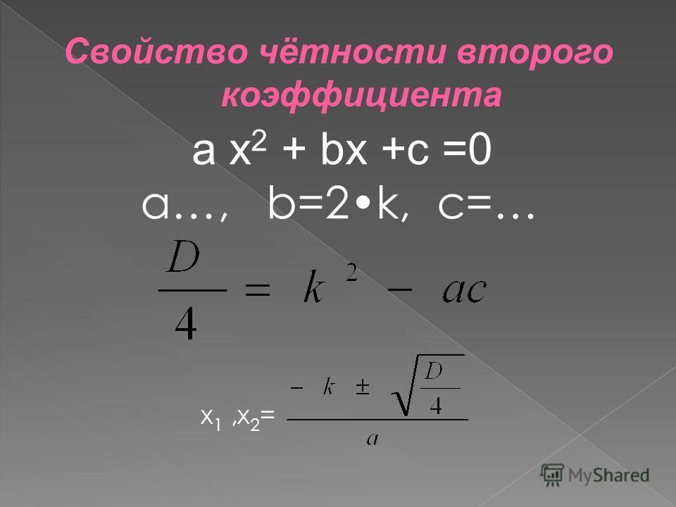 a х 2 + bх +с =0 a…, b=2k, c=… x 1,x 2 =