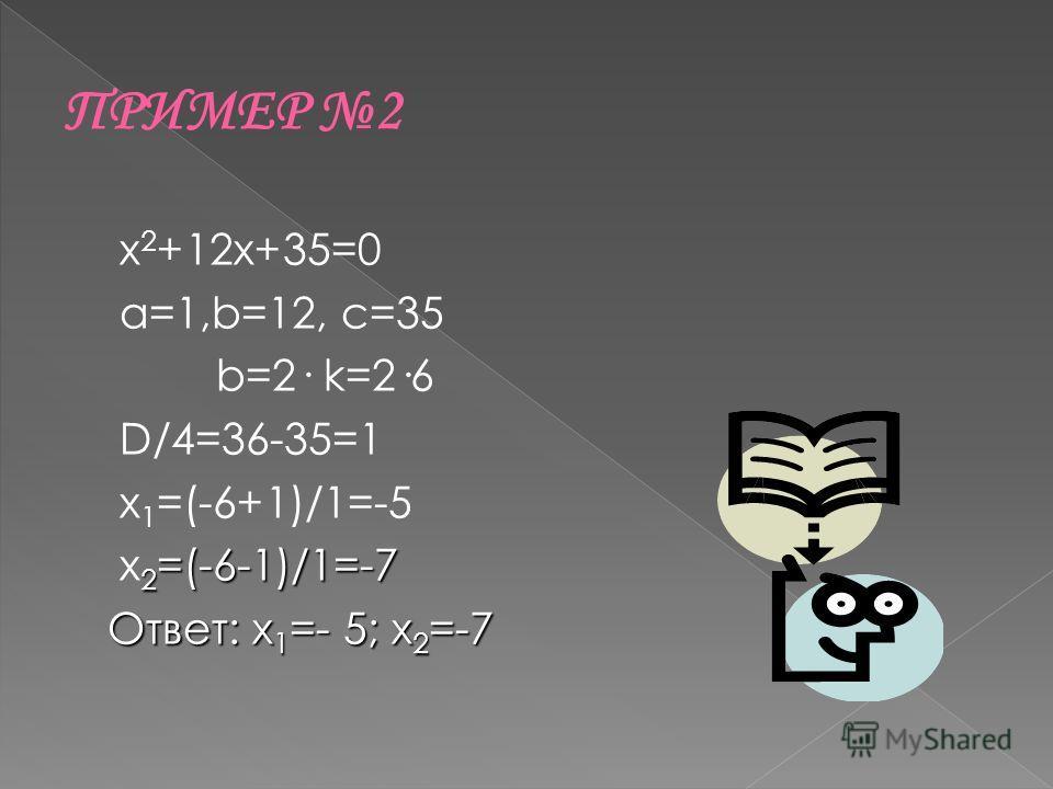 х 2 +12х+35=0 а=1,b=12, c=35 b=2· k=2·6 D/4=36-35=1 x 1 =(-6+1)/1=-5 2 =(-6-1)/1=-7 x 2 =(-6-1)/1=-7 Ответ: х 1 =- 5; х 2 =-7 Ответ: х 1 =- 5; х 2 =-7