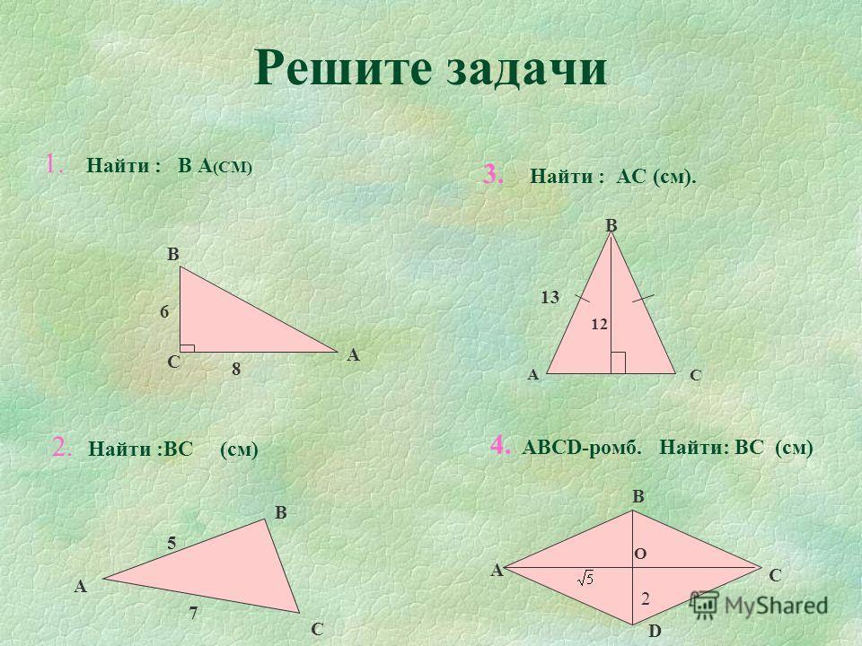Решите задачи В С А В А С 6 8 5 7 А С В 13 12 А В С D 2 О 4. ABCD-ромб. Найти: ВС (cм) 1. Найти : В А (СМ) 2. Найти :ВС (см) 3. Найти : АC (см).