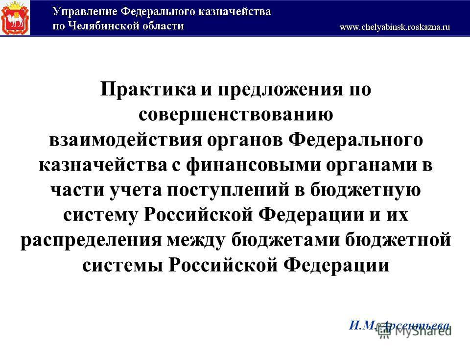 Практика и предложения по совершенствованию взаимодействия органов Федерального казначейства с финансовыми органами в части учета поступлений в бюджетную систему Российской Федерации и их распределения между бюджетами бюджетной системы Российской Фед