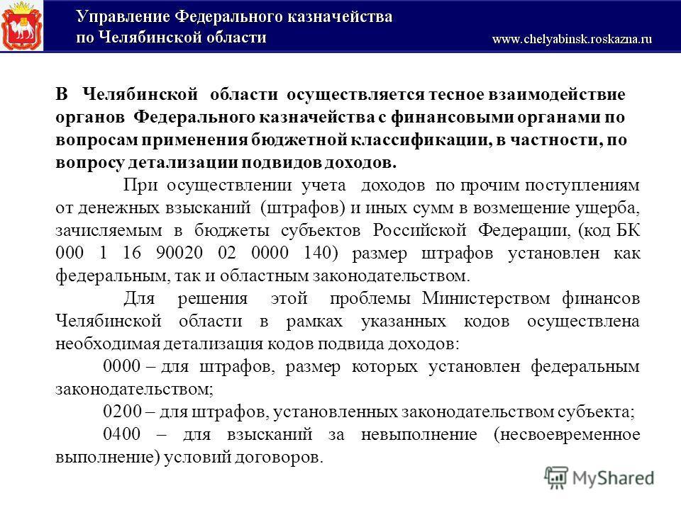 В Челябинской области осуществляется тесное взаимодействие органов Федерального казначейства с финансовыми органами по вопросам применения бюджетной классификации, в частности, по вопросу детализации подвидов доходов. При осуществлении учета доходов