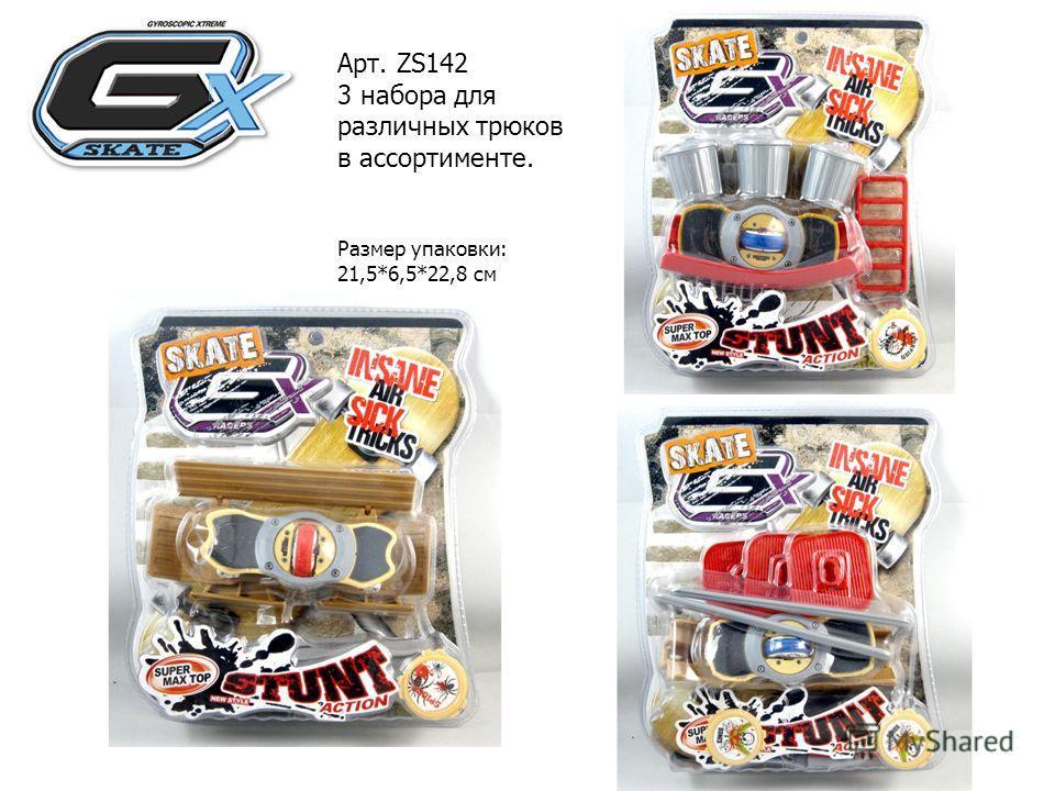 Арт. ZS142 3 набора для различных трюков в ассортименте. Размер упаковки: 21,5*6,5*22,8 см