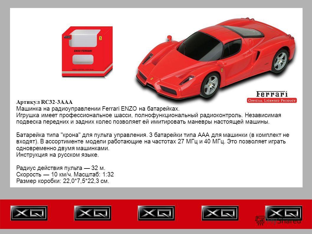 Артикул RC32-3AAA Машинка на радиоуправлении Ferrari ENZO на батарейках. Игрушка имеет профессиональное шасси, полнофункциональный радиоконтроль. Независимая подвеска передних и задних колес позволяет ей имитировать маневры настоящей машины. Батарейк