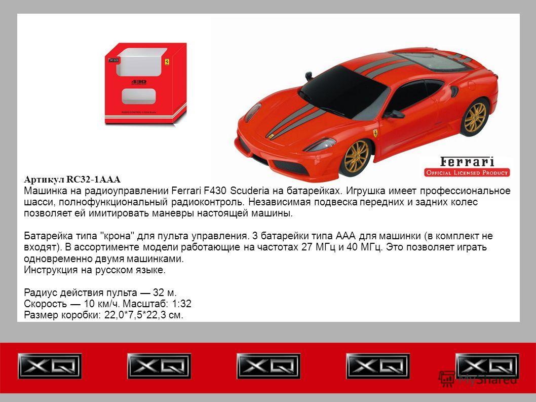 Артикул RC32-1AAA Машинка на радиоуправлении Ferrari F430 Scuderia на батарейках. Игрушка имеет профессиональное шасси, полнофункциональный радиоконтроль. Независимая подвеска передних и задних колес позволяет ей имитировать маневры настоящей машины.