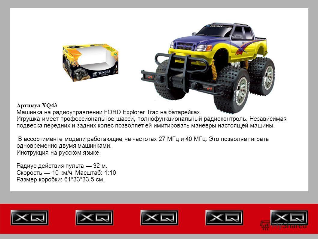 Артикул XQ43 Машинка на радиоуправлении FORD Explorer Trac на батарейках. Игрушка имеет профессиональное шасси, полнофункциональный радиоконтроль. Независимая подвеска передних и задних колес позволяет ей имитировать маневры настоящей машины. В ассор