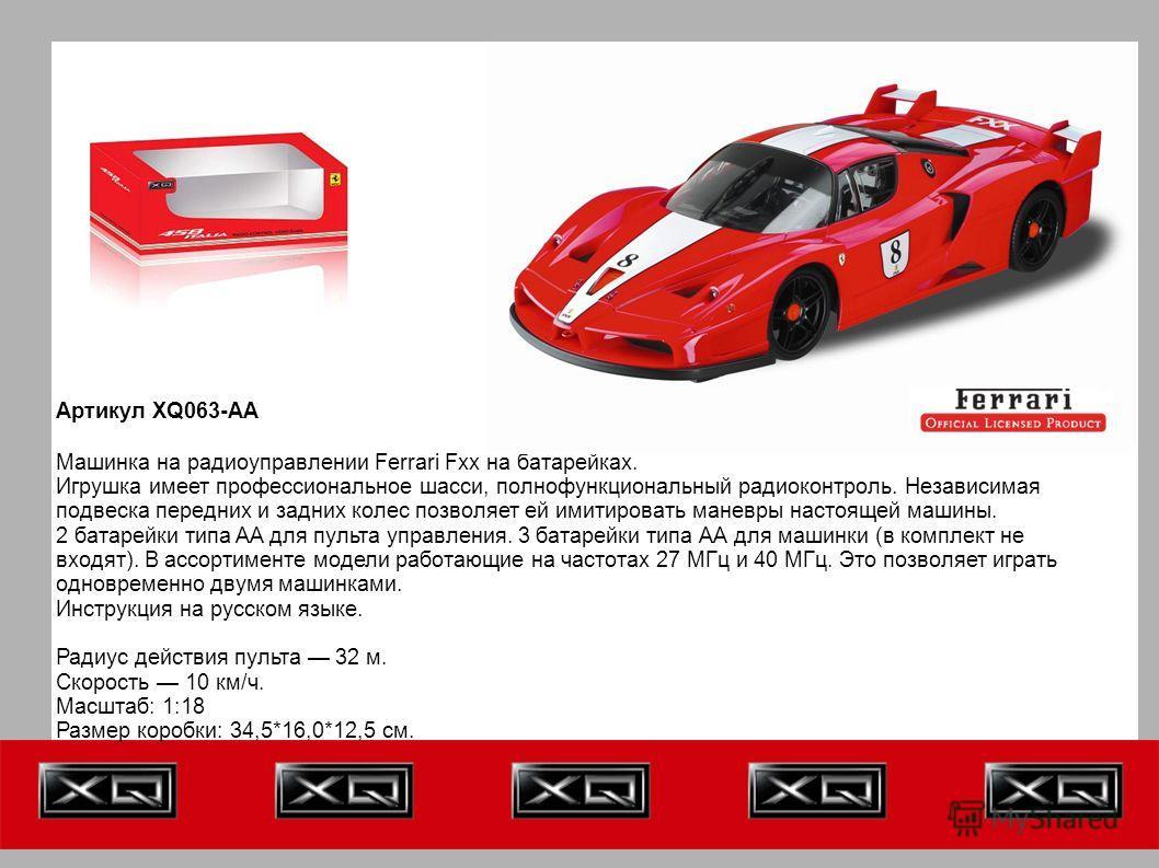 Артикул XQ063-AA Машинка на радиоуправлении Ferrari Fxx на батарейках. Игрушка имеет профессиональное шасси, полнофункциональный радиоконтроль. Независимая подвеска передних и задних колес позволяет ей имитировать маневры настоящей машины. 2 батарейк