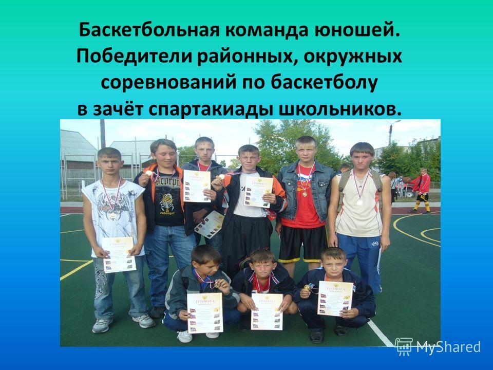 Баскетбольная команда юношей. Победители районных, окружных соревнований по баскетболу в зачёт спартакиады школьников.