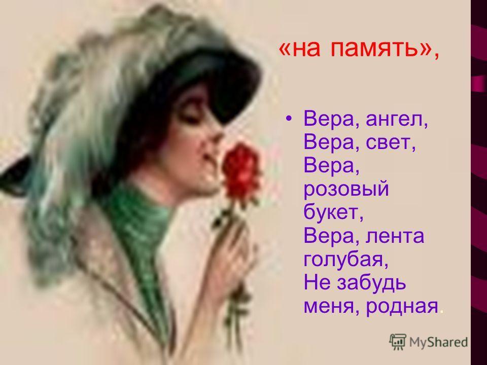 «на память», Вера, ангел, Вера, свет, Вера, розовый букет, Вера, лента голубая, Не забудь меня, родная.
