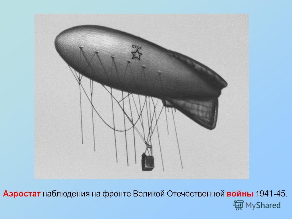 Аэростат наблюдения на фронте Великой Отечественной войны 1941-45.