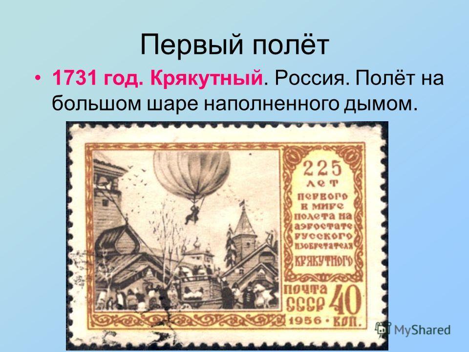 Первый полёт 1731 год. Крякутный. Россия. Полёт на большом шаре наполненного дымом.