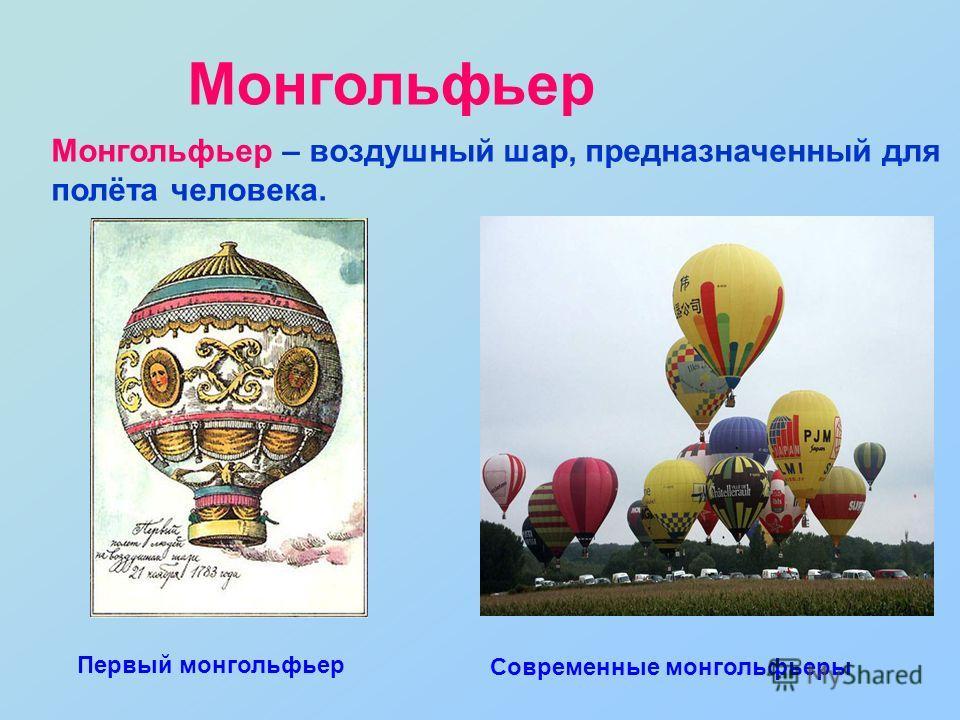 Монгольфьер Монгольфьер – воздушный шар, предназначенный для полёта человека. Современные монгольфьеры Первый монгольфьер