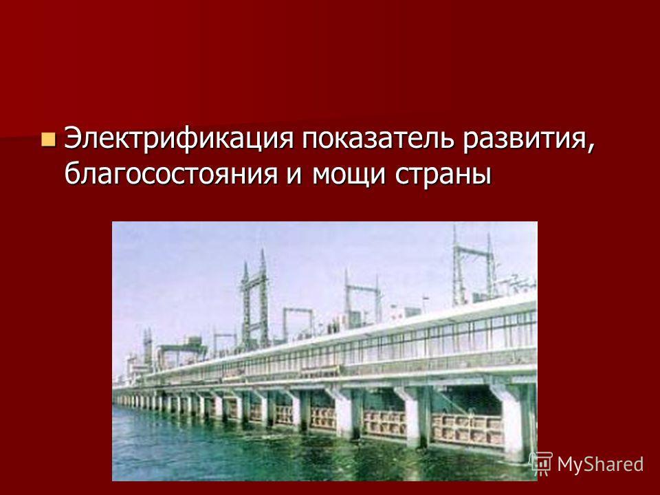 Электрификация показатель развития, благосостояния и мощи страны Электрификация показатель развития, благосостояния и мощи страны