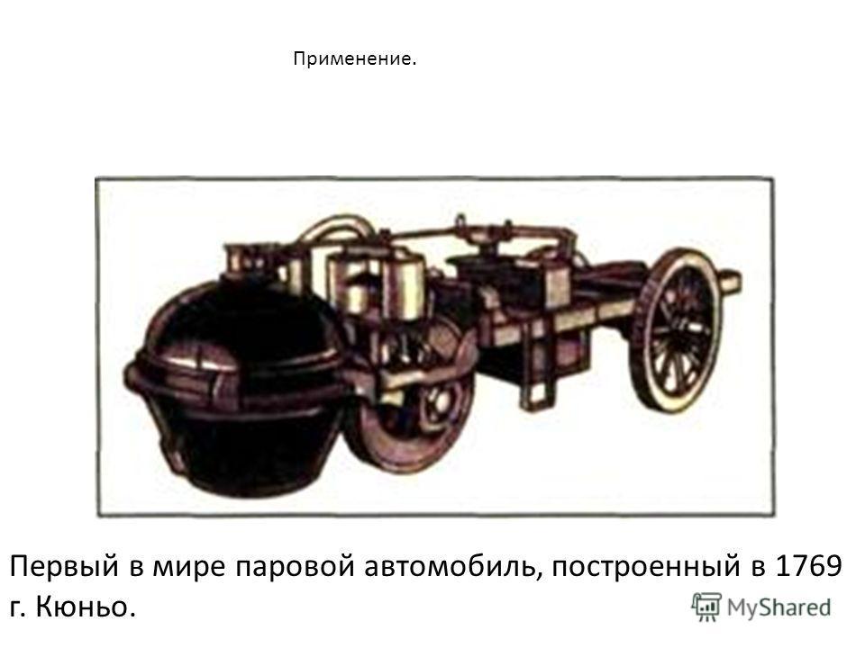 Применение. Первый в мире паровой автомобиль, построенный в 1769 г. Кюньо.