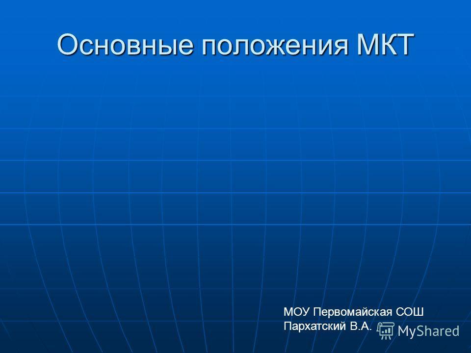 Основные положения МКТ МОУ Первомайская СОШ Пархатский В.А.