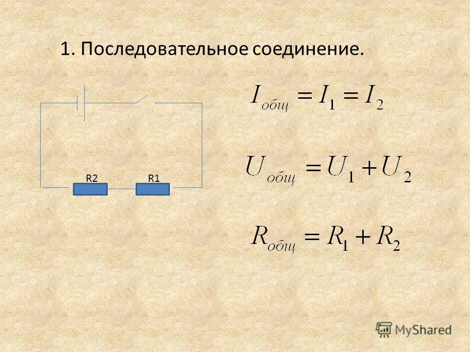 1. Последовательное соединение. R1R2