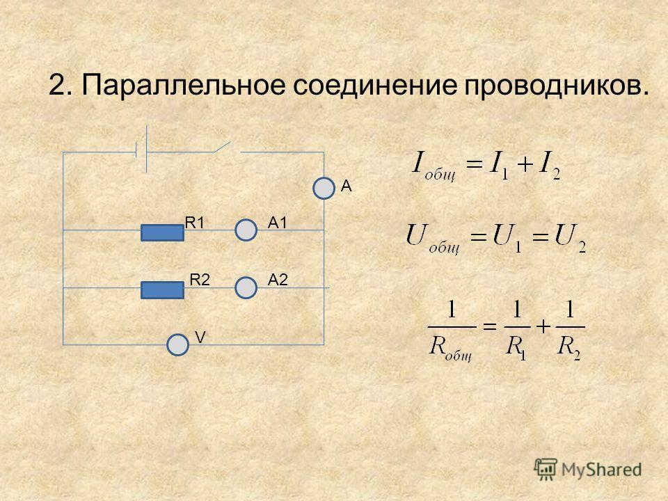 2. Параллельное соединение проводников. А R1 R2A2 A1 V