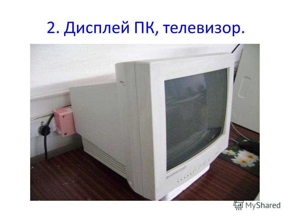 2. Дисплей ПК, телевизор.