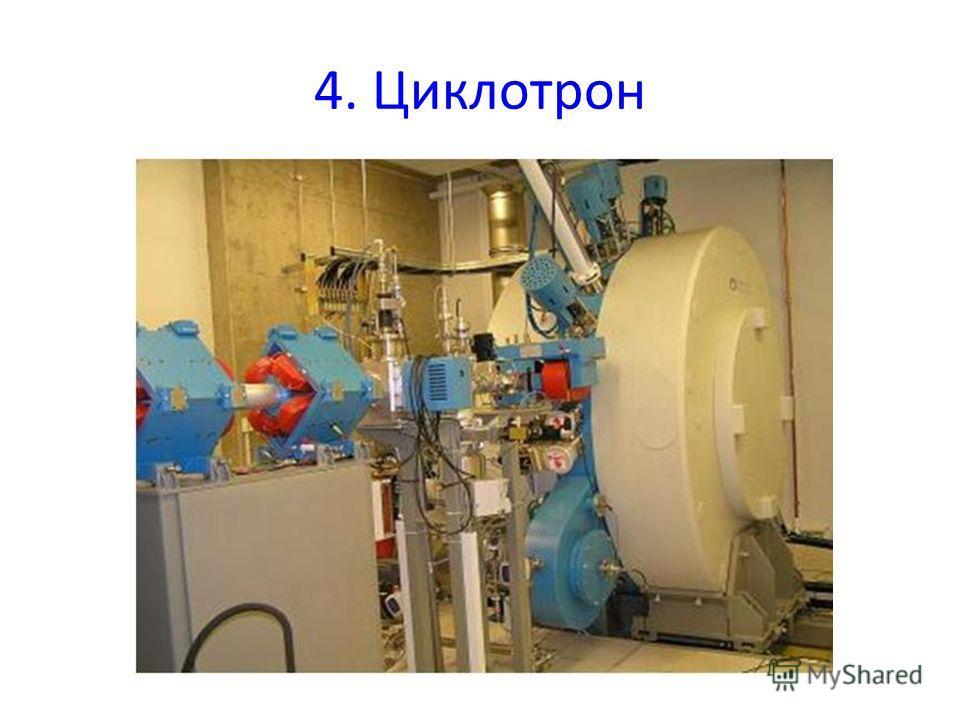 4. Циклотрон