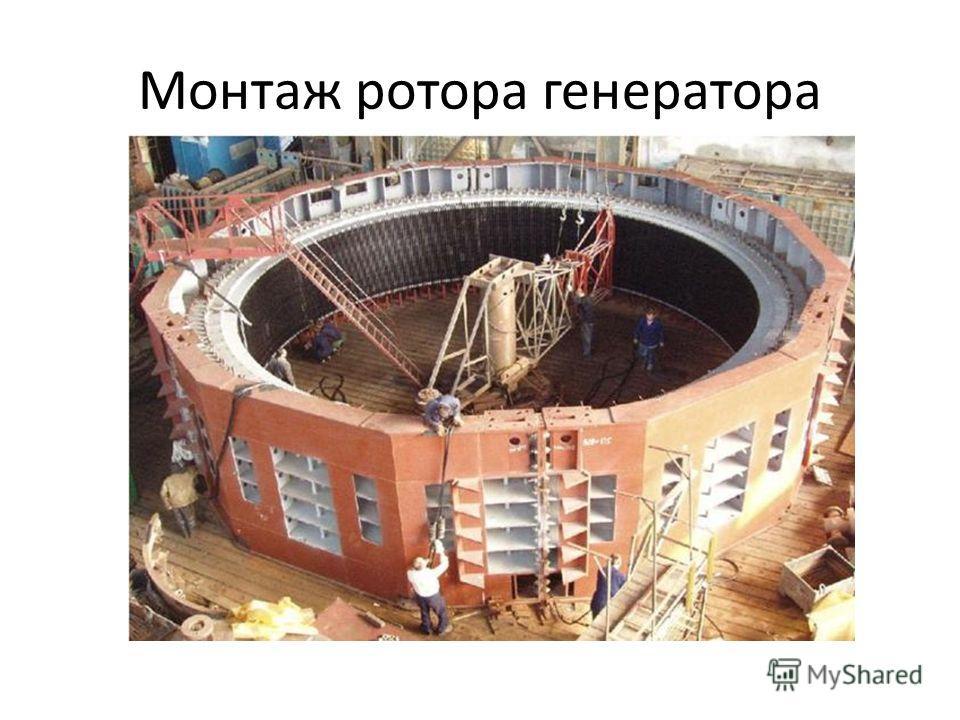 Монтаж ротора генератора