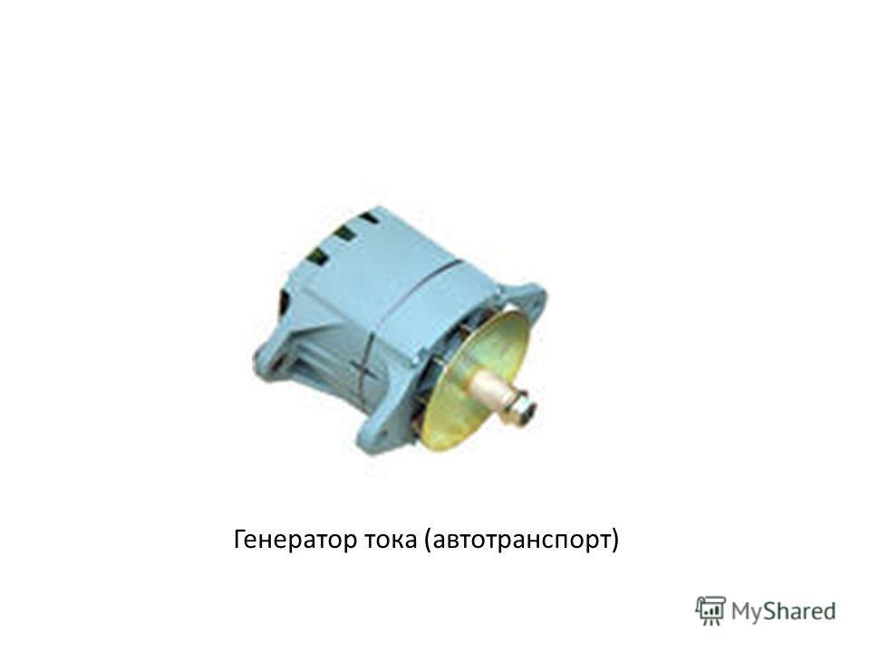 Генератор тока (автотранспорт)