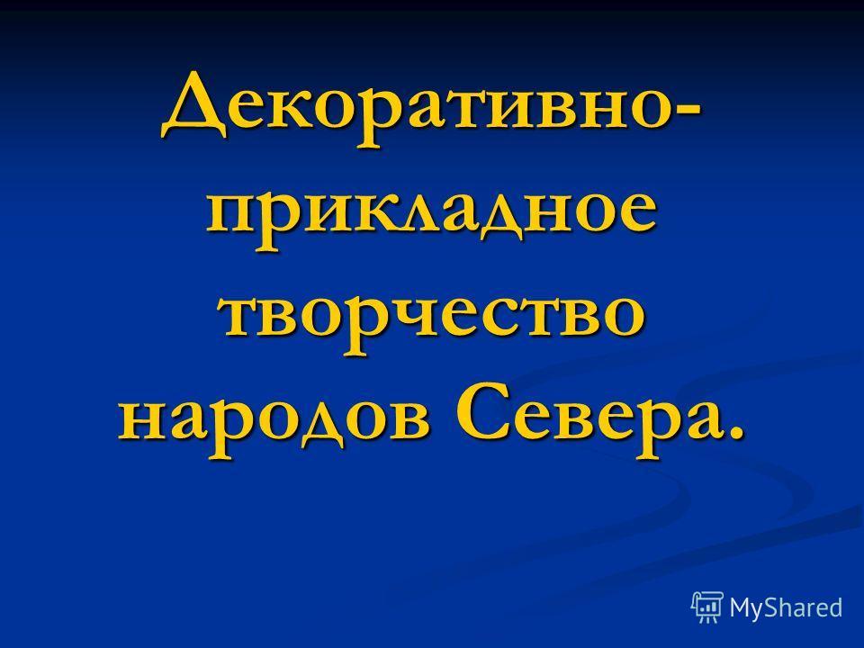Декоративно- прикладное творчество народов Севера.