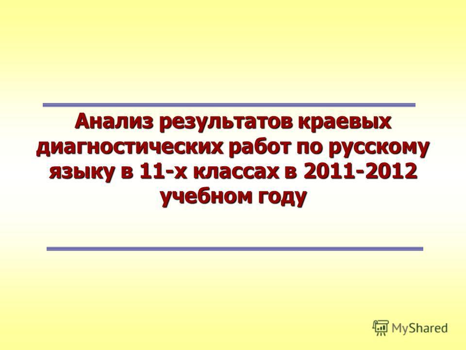 Анализ результатов краевых диагностических работ по русскому языку в 11-х классах в 2011-2012 учебном году