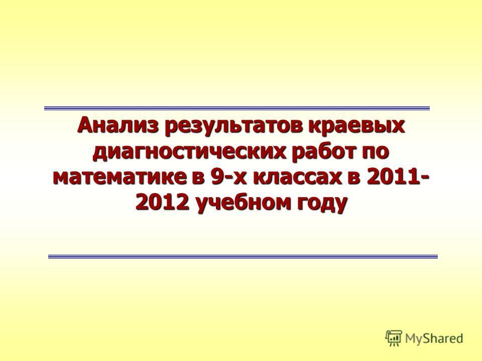 Анализ результатов краевых диагностических работ по математике в 9-х классах в 2011- 2012 учебном году