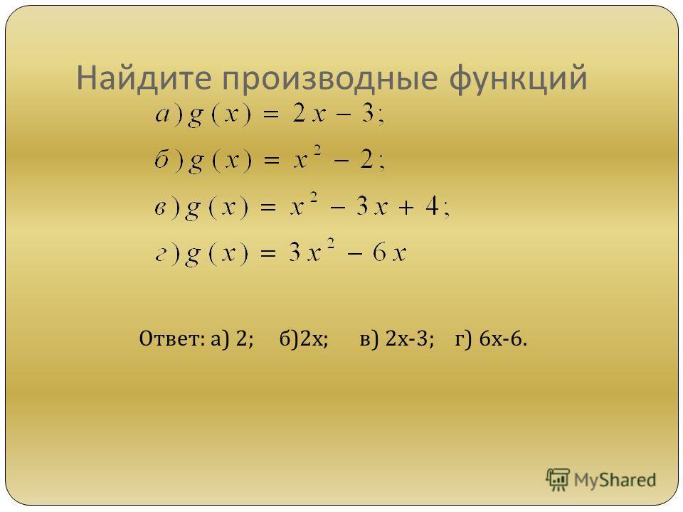 Найдите производные функций Ответ: а) 2; б)2х; в) 2х-3; г) 6х-6.
