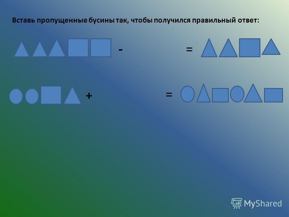 Вставь пропущенные бусины так, чтобы получился правильный ответ: -= = +