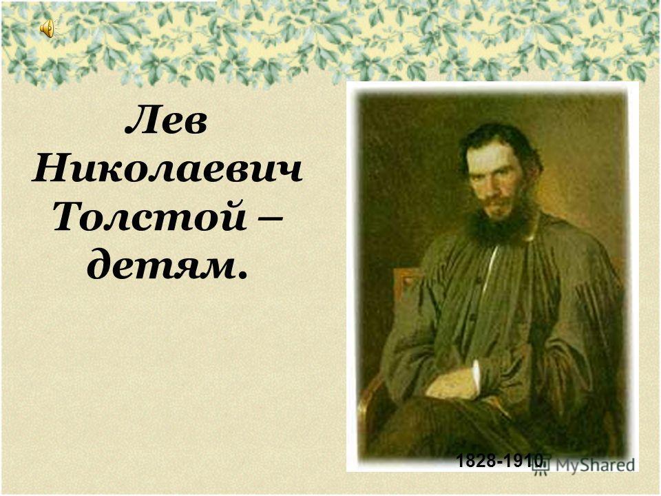 Лев Николаевич Толстой – детям. 1828-1910