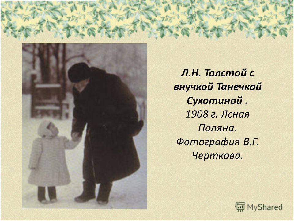 Л.Н. Толстой с внучкой Танечкой Сухотиной. 1908 г. Ясная Поляна. Фотография В.Г. Черткова.