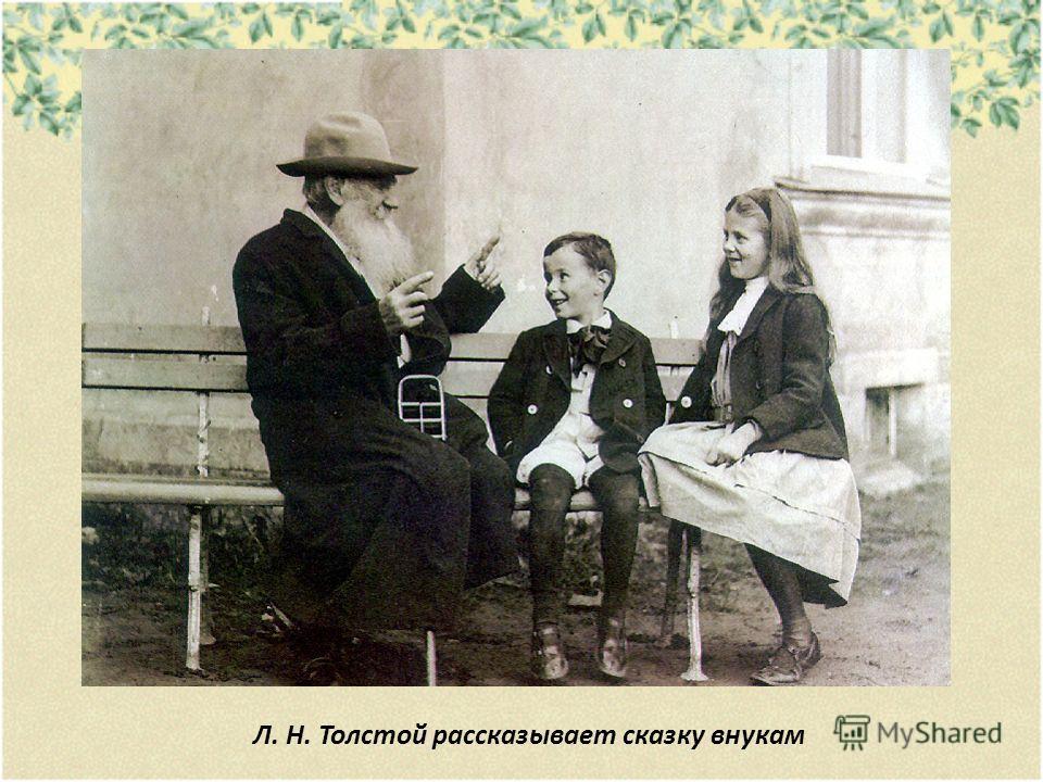 Л. Н. Толстой рассказывает сказку внукам