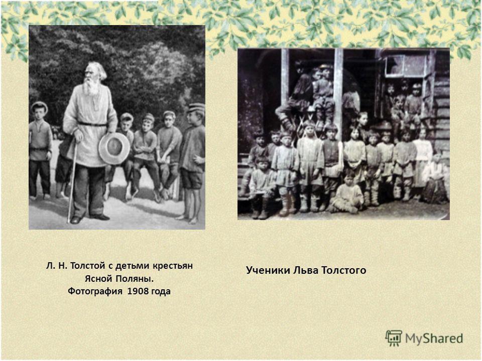 Л. Н. Толстой с детьми крестьян Ясной Поляны. Фотография 1908 года Ученики Льва Толстого