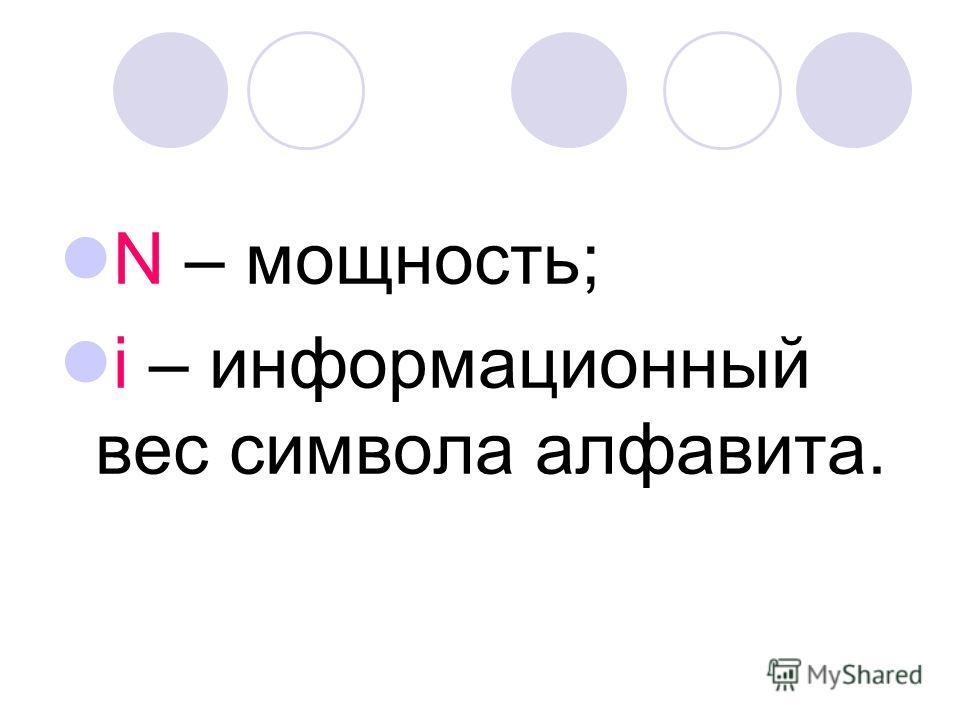 N – мощность; i – информационный вес символа алфавита.