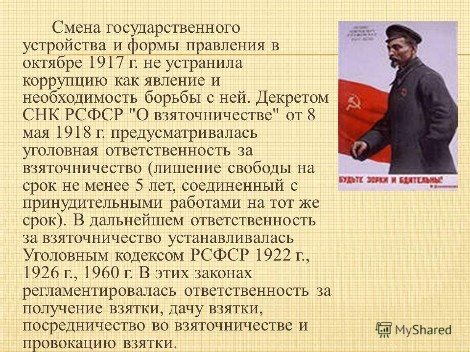 Смена государственного устройства и формы правления в октябре 1917 г. не устранила коррупцию как явление и необходимость борьбы с ней. Декретом СНК РСФСР